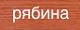ryab.png
